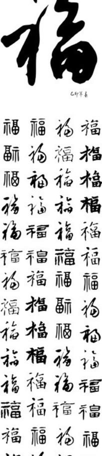 毛笔书法字体百福图ai格式
