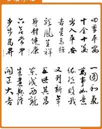 毛笔书法字体作品模板ai格式