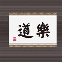 毛笔书法字体作品模板乐道ai格式