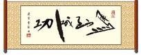 卷轴毛笔字体ai格式