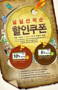 韩版怀旧风网站