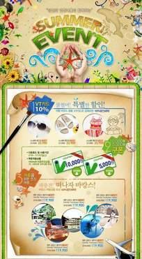 韩国夏季网络促销广告设计模版