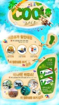 韩国夏日网络促销广告设计模版