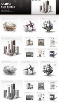 房地产网页图标素材
