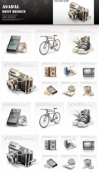 生活用品黑白对照网页图标素材