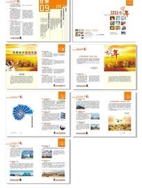 十佳民营企业十八年黄色系画册排版与配色  矢量素材