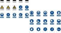 车间安全防护警示广告标识图标设计合集