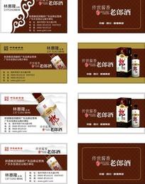 老郎酒产品卡片设计