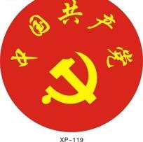 中国共产党标志