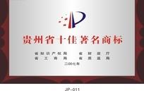 贵州省十佳著名商标奖牌CDR文件