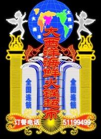 西洋海鲜火锅超市霓虹灯招牌psd分层素材