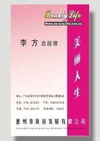 粉色系美丽人生竖版名片模板CDR矢量文件