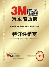 3M钛金授权牌