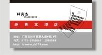 经典文印店名片模板CDR矢量文件