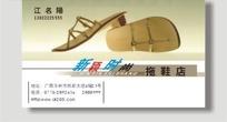 新颖时尚拖鞋店名片模板CDR矢量文件