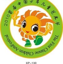 2010首届中国少年儿童艺术节标志