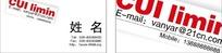 标志斜排白底英文名片模板CDR矢量文件