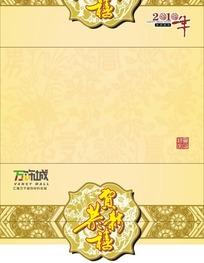 金色恭贺新年异形边折页贺卡模板CDR矢量文件