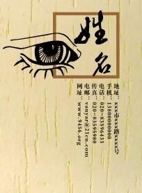 木纹眼睛竖版名片模板CDR矢量文件