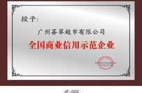 全国商业信用示范企业不锈钢奖牌模板CDR矢量文件