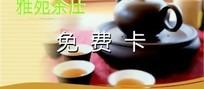 黄色系雅苑茶庄免费卡