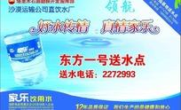 家乐饮用水宣传单页
