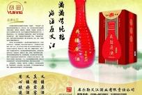 义江酒宣传单页