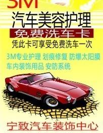 汽车美容护理免费洗车卡