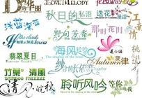 创意中文字体设计