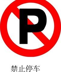 禁止停车符号