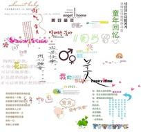 美工中文字体设计