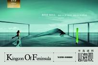 半岛城邦房地产海报设计