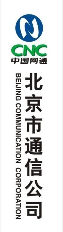 北京市通信公司招牌