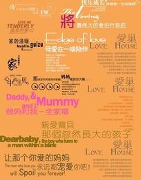 儿童相册字体设计
