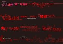 红字中英文标题字体排版设计PSD分层文件