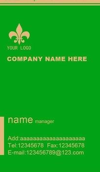绿色竖版名片模板