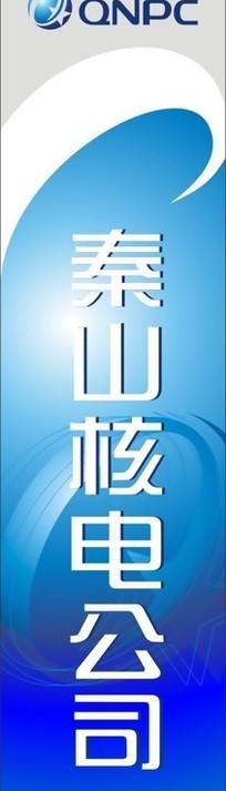 秦山核电公司招牌