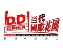 当代国际花园标志设计
