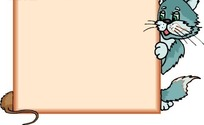 手绘看这老鼠尾巴的猫咪
