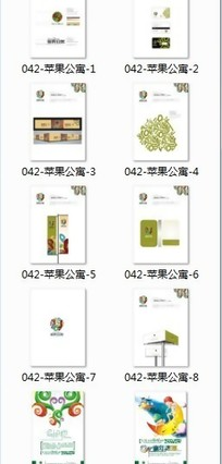 苹果公寓VI设计模板