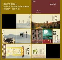 中国风房地产御景天成宣传册