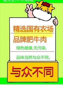 福义肥牛火锅城海报设计