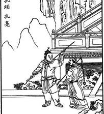 水浒传人物—孔明和孔亮