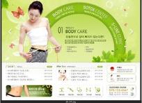 韩国美容瘦身网页模板PSD素材