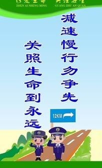 卡通交警图案交通安全展板