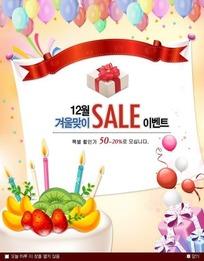 韩国节日庆祝网页模板PSD素材
