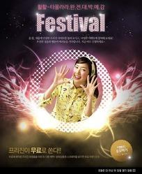 韩国节日庆祝网页模版psd素材