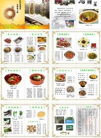 简洁风格中式菜谱设计模板CDR