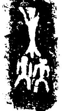 古代象形文字众的AI矢量素材