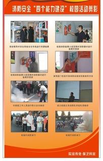 消防校园活动剪影cdr模板